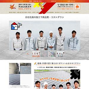 愛知県内で屋根の塗り替え・外壁塗装「ナガケン」