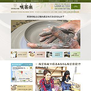 名古屋近郊常滑市の陶芸体験教室「ささら」