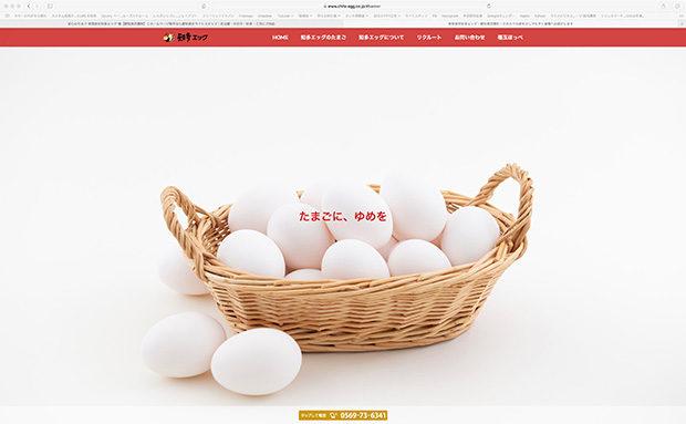 安心のたまご 有限会社知多エッグ|愛知県武豊町ホームページ制作事例