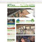 造園・剪定・植物販売の有限会社サカキ園芸場 様【愛知県半田市】