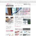 愛知県岡崎市の建築設計事務所・アルファデザイン 様