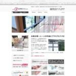 岡崎市の建築設計事務所・アルファデザイン 様