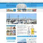 南知多日間賀島「ちりめん・しらす・海産物」製造直売・丸幸有限会社 様
