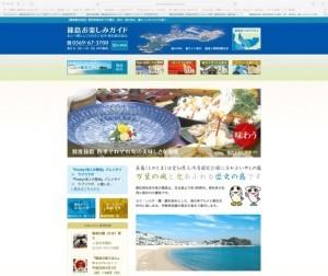 愛知県南知多町篠島観光協会公式ホームページ「篠島お楽しみガイド」