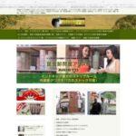 クワガタ生体・蝶標本・昆虫販売と卸の株式会社アリスト 様【石川県】
