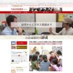 YUKO英語教室【東浦町・大府市】 様