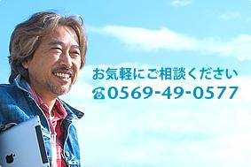 愛知名古屋・半田近郊のホームページ制作会社