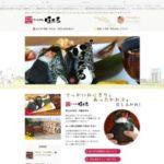 美味しい阿久比米のランチ「おにぎり茶屋ほたる」 様【愛知県阿久比町・ホームページ制作事例】
