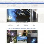 愛知県半田市・有限会社尾崎工業 様【ホームページ制作事例】
