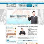 愛知県名古屋市・特定社会保険労務士サイトウオフィス 様