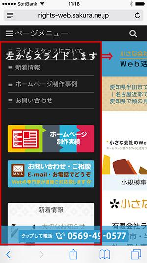 ホームページ制作会社・愛知県のライトスタッフ・スマートフォン対応