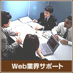 Web業界のサポート及びコンサルティング(印刷会社・デザイン事務所・広告代理店様向け)