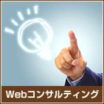 Webコンサルティング・活用サポート