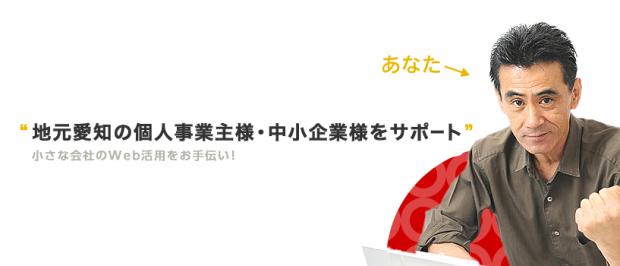 地元愛知県の小規模事業者様限定です