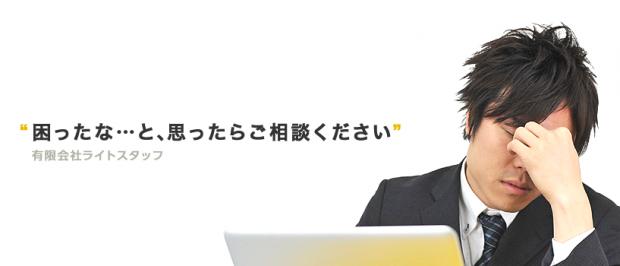 愛知県でホームページ制作の事ならお気軽にお問い合わせください