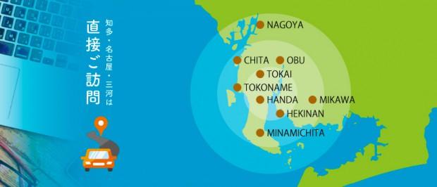 愛知県名古屋・半田市・常滑・知多半島・三河での小規模会社ホームページ制作・Web活用支援出張地域