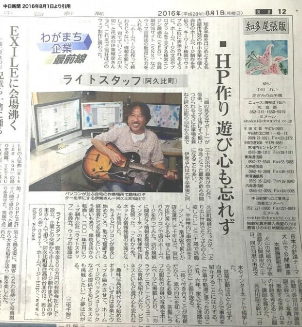 中日新聞・愛知知多尾張版(半田市近郊)に掲載