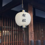 名古屋有松にてホームページの制作