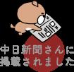 愛知県名古屋近郊中日新聞知多版