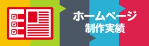 愛知県名古屋・半田市・常滑・知多・三河でのホームページ制作事例