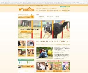 犬のしつけ教室・アジリティー・出張トレーニング | 愛知県碧南市・グッドドッグ 様