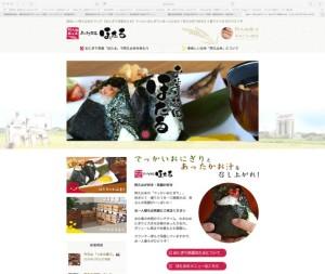 美味しい阿久比米のランチ【おにぎり茶屋ほたる】