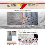 愛知で屋根・外壁の塗り替え株式会社ナガケン 様