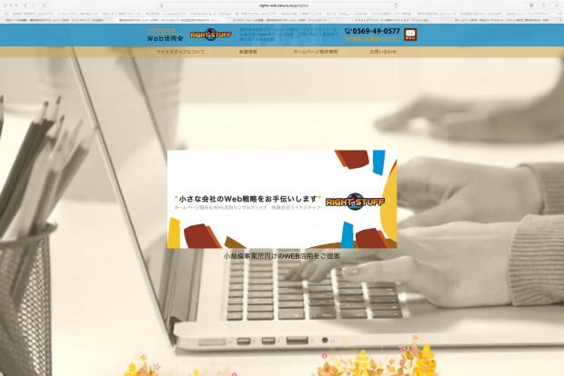 ホームページ制作会社・愛知県のライトスタッフ