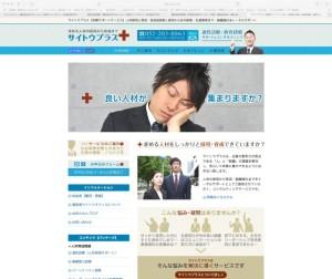 人材採用と育成・助成金診断・サイトウプラス【労務サポートサービス】