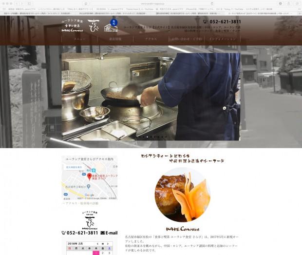中国・ロシア・ユーラシア諸国料理・愛知県名古屋市有松「さらび 」様【ホームページ制作事例】