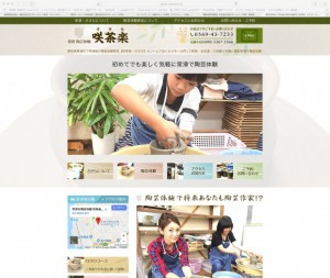 愛知県常滑市の陶芸体験教室【咲茶楽】ささら 様【ホームページ制作事例】
