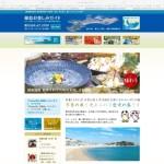 篠島観光協会