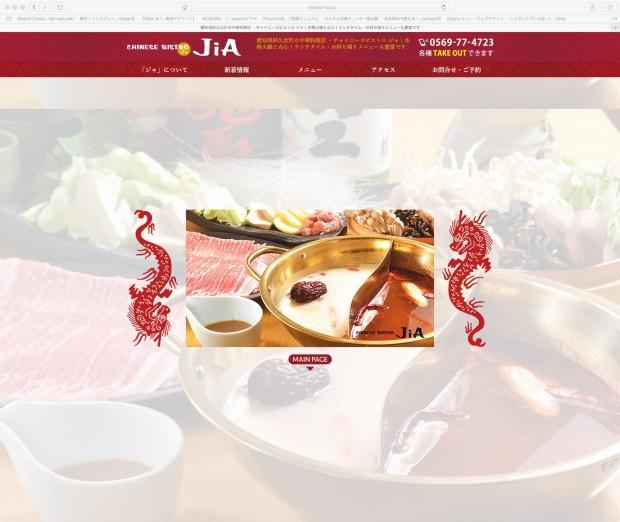 愛知県阿久比町の中華料理店 ・チャイニーズビストロ ジャ