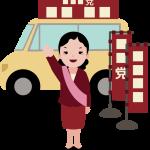 愛知県での選挙対策