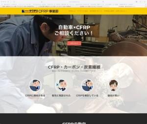 株式会社サワテツCFRP事業部
