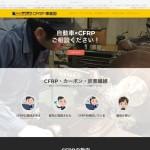 愛知県・株式会社サワテツCFRP事業部 様のホームページを制作