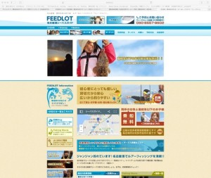 名古屋港・愛知知多の釣り船・ルアー&シーバスガイド「フィードロット」 様