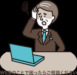 名古屋近郊・愛知の皆さまへ!ホームページ制作・運営のご相談はお気軽にどうぞ