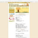 阿久比町社会福祉協議会