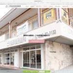 愛知県豊明市の歯医者・二村台交差点歯科 様【ホームページ制作事例】