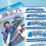 愛知県南知多町・大井漁港の「海正丸」