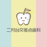 愛知県豊明市の二村台交差点歯科様のWebサイトを公開しました
