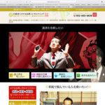 愛知県東海市・さやま法務コンサルティング様のホームページをリニューアル制作