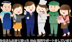 愛知県内の小規模事業者様に寄り添う