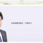 愛知県一宮市・戸崎守人社会保険労務士事務所 様