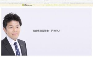 愛知県一宮市の戸崎守人社会保険労務士事務所様のホームページを制作