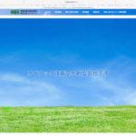 愛知県阿久比町の住宅解体会社さんのホームページを制作