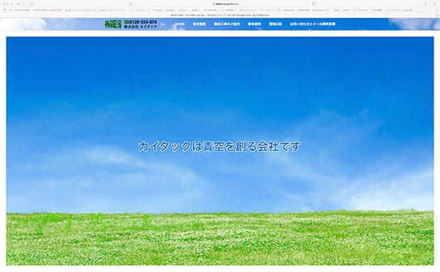 愛知県阿久比町ホームページ制作事例・カイタック