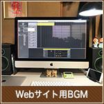 ホームページ掲載動画用BGM製作