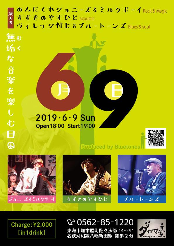 69ライブat東海市「ダイナマイト」